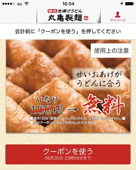 丸亀製麺 アプリ クーポン お得