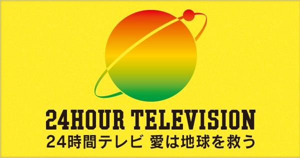 24時間 テレビ マラソンランナー 林家たい平 2016