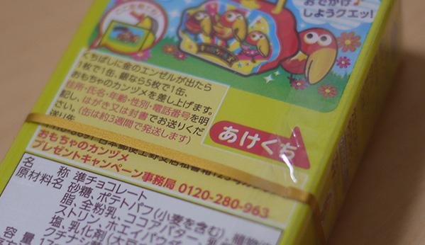 チョコボール【エンゼルが出る確率は %以下!?】見分け方を森永 ...