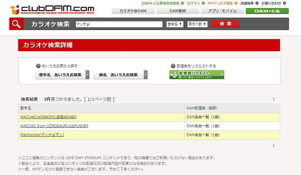 マッチョ29 CD カラオケ 焼肉屋 場所