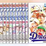 【ドリームス最終回がヤバいけど】無料で漫画500冊を見る方法も驚き!