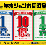 年末ジャンボプチ宝くじ【発売本数より当選確率に注目!】いつまで発売してる!?