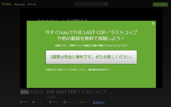 ラストコップ 動画 4話 5話 杏奈 ドラマ