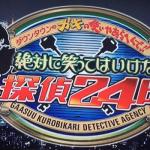 ガキの使い動画【笑ってはいけない名探偵と】過去シリーズを完全無料で見る方法!