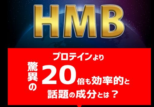HMB おすすめ サプリメント 筋肉