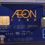 イオンカード簡単な作り方【申し込みでお得にする方法】金利優遇を知らないなんて損!