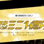 年末ジャンボミニ発表日いつ?【1億円の当選番号はココでCheck!!】