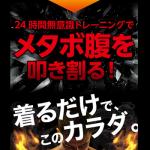 加圧シャツ【おすすめは楽天&Amazonよりココ!】本音の口コミは?
