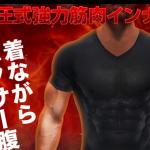 金剛筋シャツの【加圧効果は嘘!?】口コミ評価で真相が明らかに!