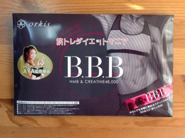 女性向け HMBサプリ BBB トリプルビー 効果 口コミ