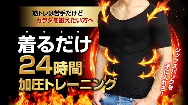 加圧シャツ ユニクロ 値段 1280円 購入可能 販売店