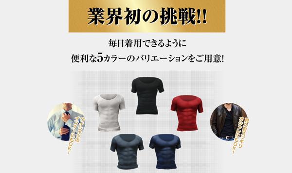 加圧シャツ おすすめ 比較 ランキング